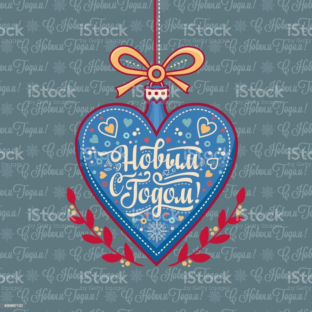 Frohe Weihnachten Und Ein Gutes Neues Jahr Russisch.Grußkarte Russische Kyrillische Schrift übersetzen Sie Auf Englisch