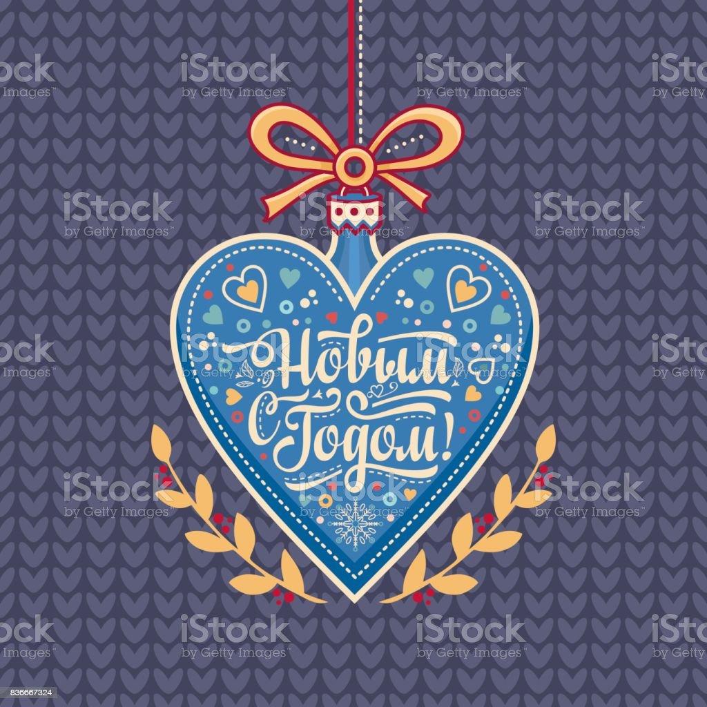 Grußkarte Russische Kyrillische Schrift Übersetzen Sie Auf Englisch ...