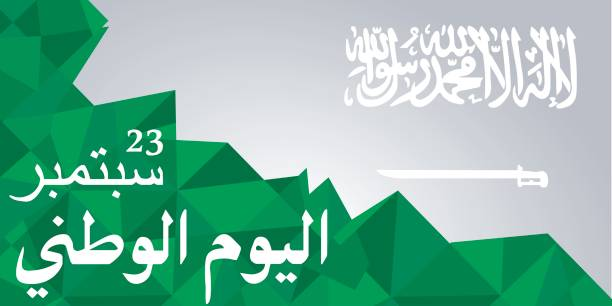 tebrik kartı suudi arabistan milli günü içinde 23 eylül - saudi national day stock illustrations
