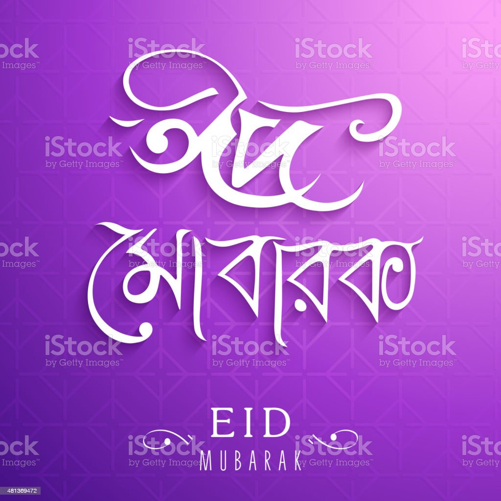 Greeting Card With Bengali Text For Eid Celebration Stock Vector Art