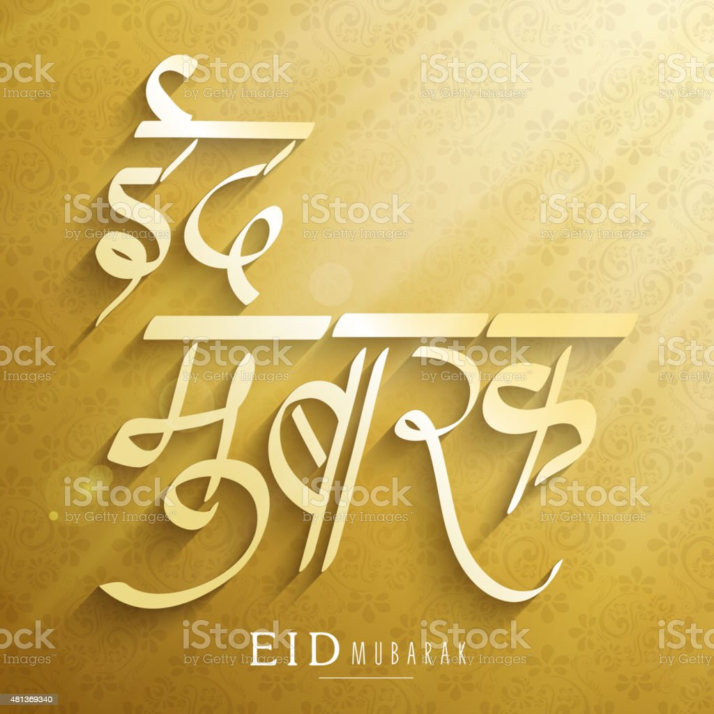 Greeting card with hindi wishing text for eid celebration stock greeting card with hindi wishing text for eid celebration royalty free greeting card with kristyandbryce Image collections