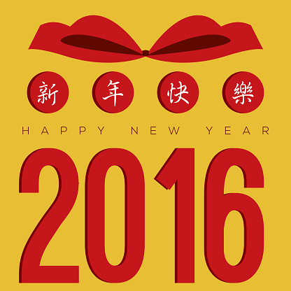 2016 Greeting Card With Traditional Chinese Alphabets Xīn nián