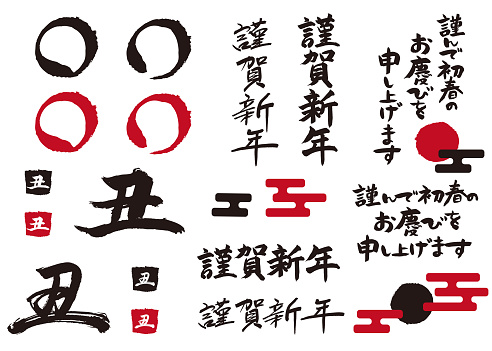 """Greetings for use in the Year of the Ox. It is written in Japanese as """"Congratulations on the new year / Ox""""."""