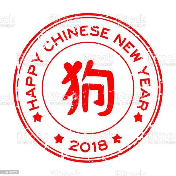 Grunge red happy chinese new year 2018 with chinese letter dog round vector id914918202?b=1&k=6&m=914918202&s=612x612&h=gig  haldjpvda7nsf0fbrcr7odwnmbjpjqznlfd4xu=