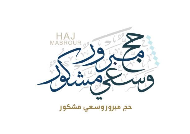arapça hat sanatı hac tebrik. olarak yazıldığından: hac mabrour. ve çevrilmiş olarak: allah, hac kabul ve senin günahlarını bağışla. - saudi national day stock illustrations