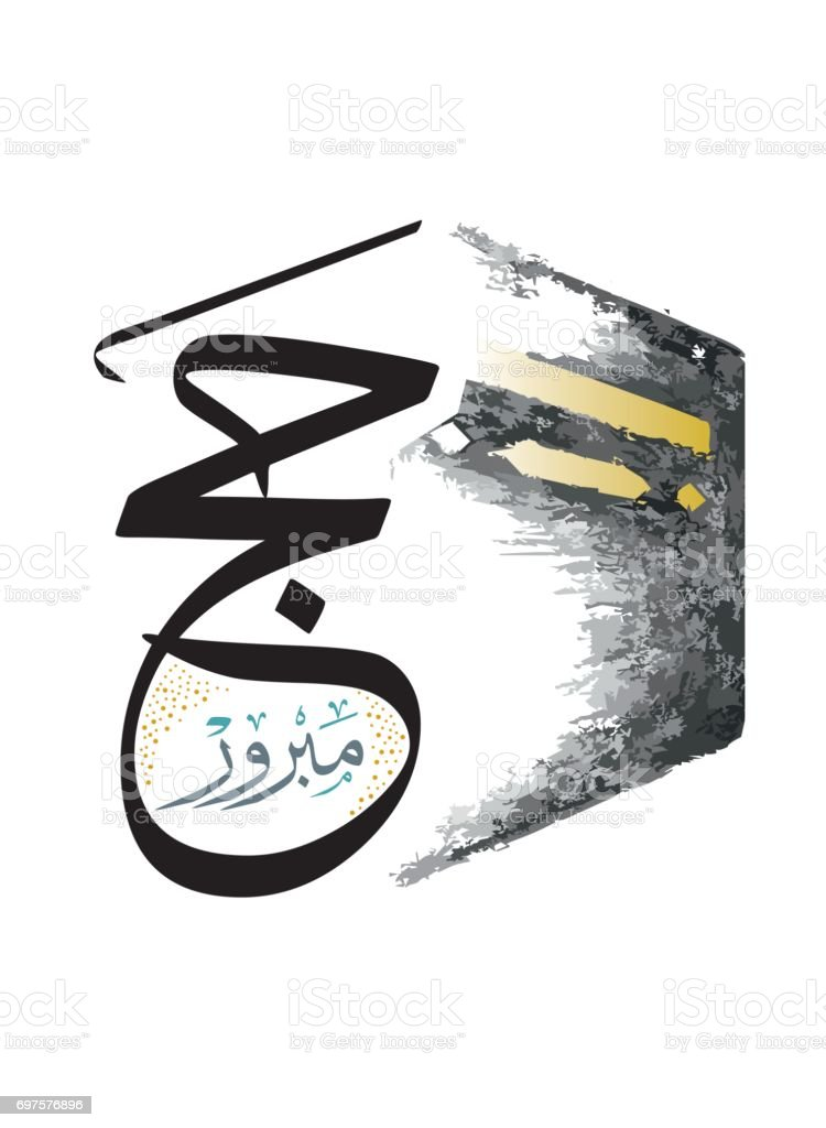 Hajj Mabrour, Arabic Calligraphy which means An accepted pilgrimage vector art illustration