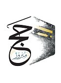 Hajj Mabrour, Arabic Calligraphy which means An accepted pilgrimage