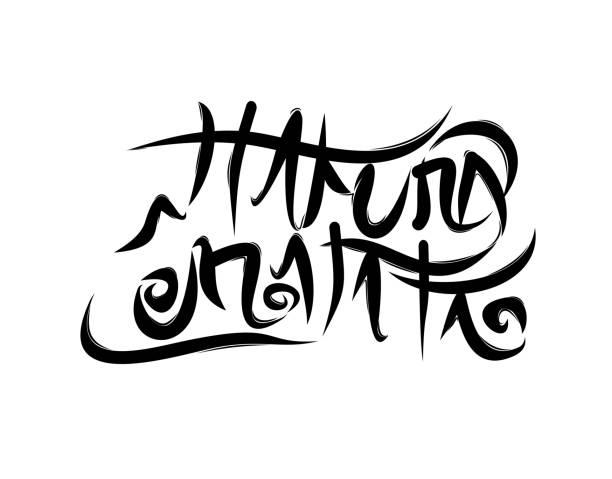 26 Hakuna Matata Symbol Illustrations Royalty Free Vector Graphics Clip Art Istock