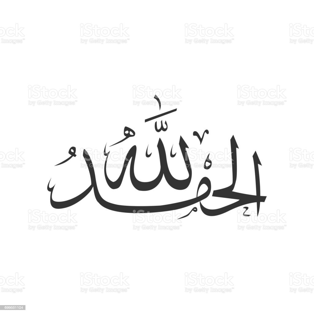 'AI HamduLillah'   thanks to God of Islam, Arabic alphabet vector vector art illustration