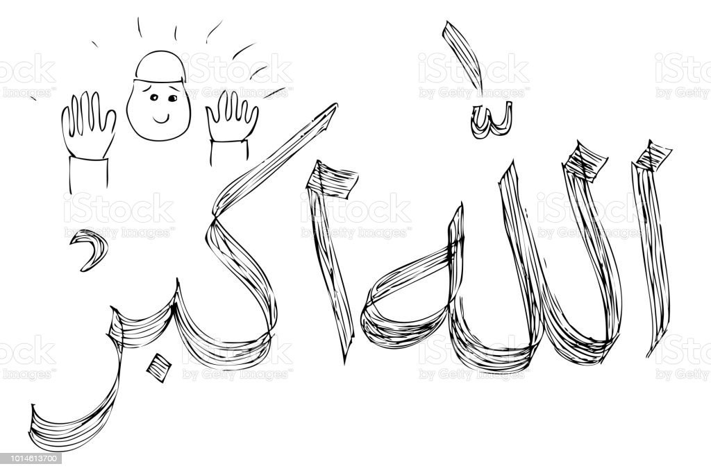 hand draw sketch Allahu Akbar, Allah is the biggest / greatest arabic calligraphy