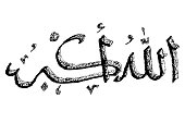 hand draw sketch Allahu Akbar, Allah is the biggest / greatest arabic calligraphy