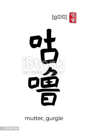 istock Hand drawn China onomatopoeia Hieroglyph translate mutter. Vector japanese black symbol on white background with text. Ink brush calligraphy with red japan stamp. Chinese calligraphic letter 1291897694