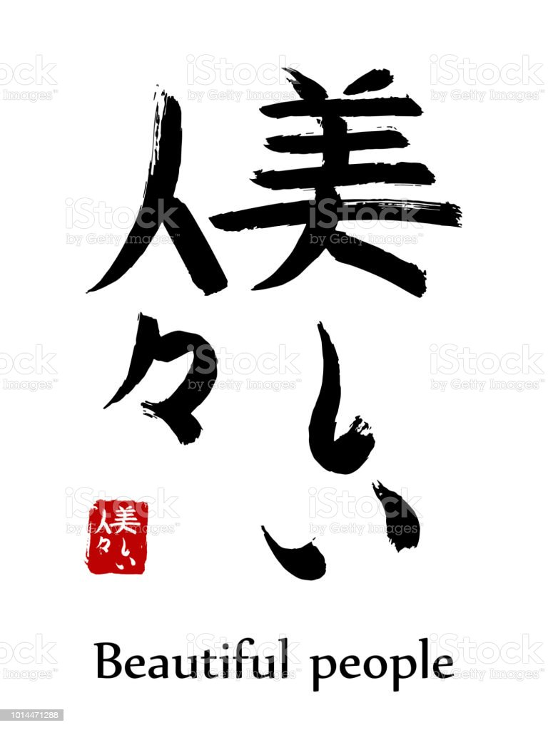 Hand Drawn Hieroglyph Translate Beautiful People Vector Japanese