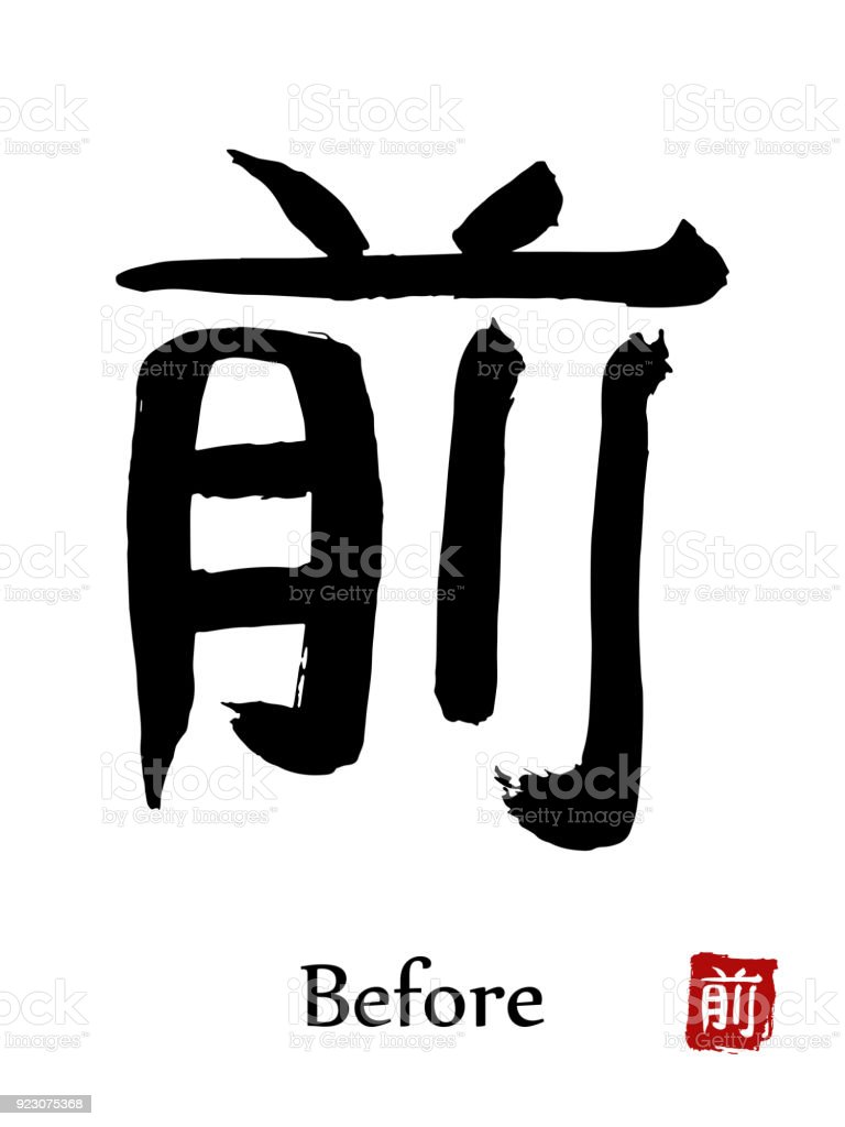 Hand drawn hieroglyph translate before vector japanese black hand drawn hieroglyph translate before vector japanese black symbol on white background with text buycottarizona Images