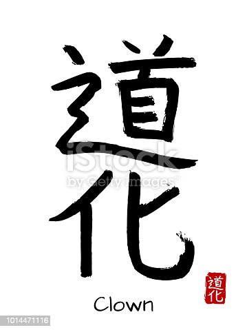 istock Hand drawn Hieroglyph translate clown. Vector japanese black symbol on white background with text. Ink brush calligraphy with red stamp(in japan-hanko). Chinese calligraphic letter icon 1014471116