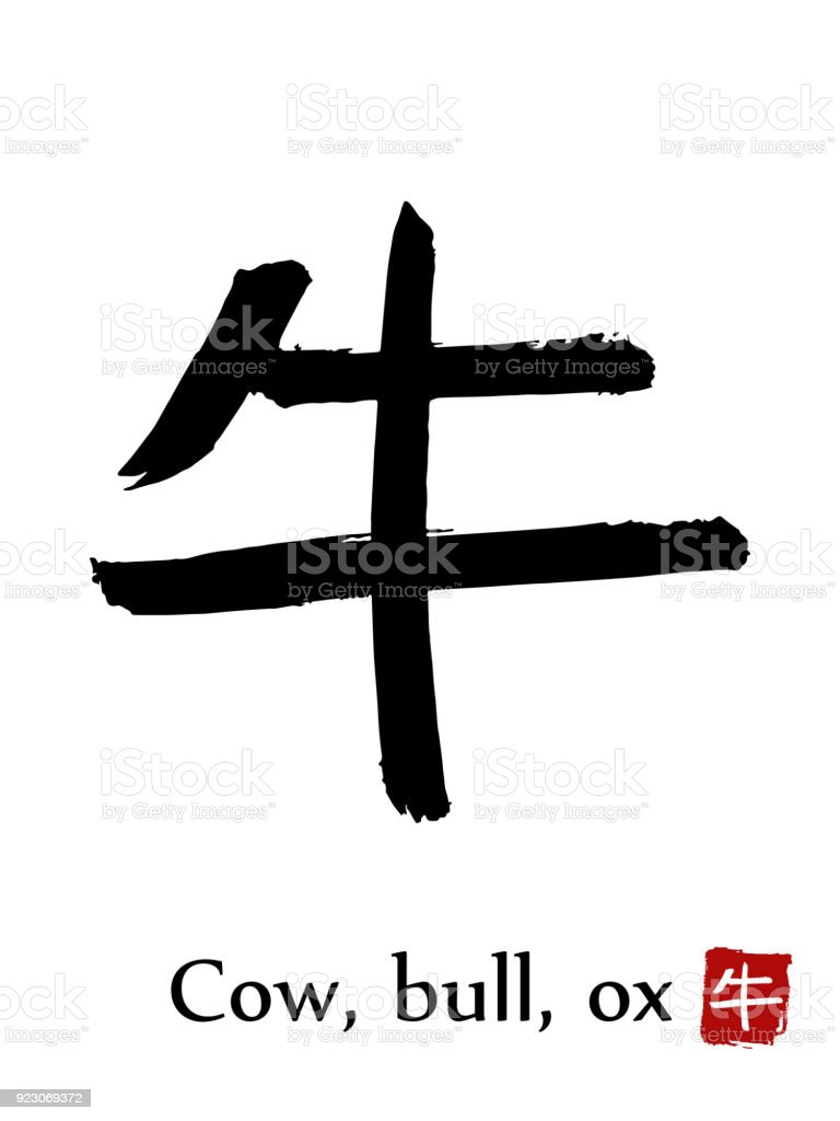 Hand Drawn Hieroglyph Translate Cow Bull Ox Vector Japanese Black