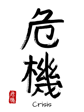 Hand drawn Hieroglyph translate crisis. Vector japanese black symbol on white background with text. Ink brush calligraphy with red stamp(in japanese-hanko). Chinese calligraphic letter icon