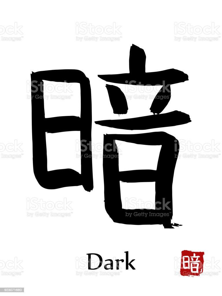 Hand Drawn Hieroglyph Translate Dark Vector Japanese Black Symbol On