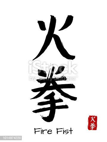 Hand Drawn Hieroglyph Translate Fire Fist Vector Japanese Black