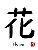 Hand drawn Hieroglyph translate Flower . Vector japanese black symbol on white background with text. Ink brush calligraphy with red stamp(in japanese-hanko). Chinese calligraphic letter icon