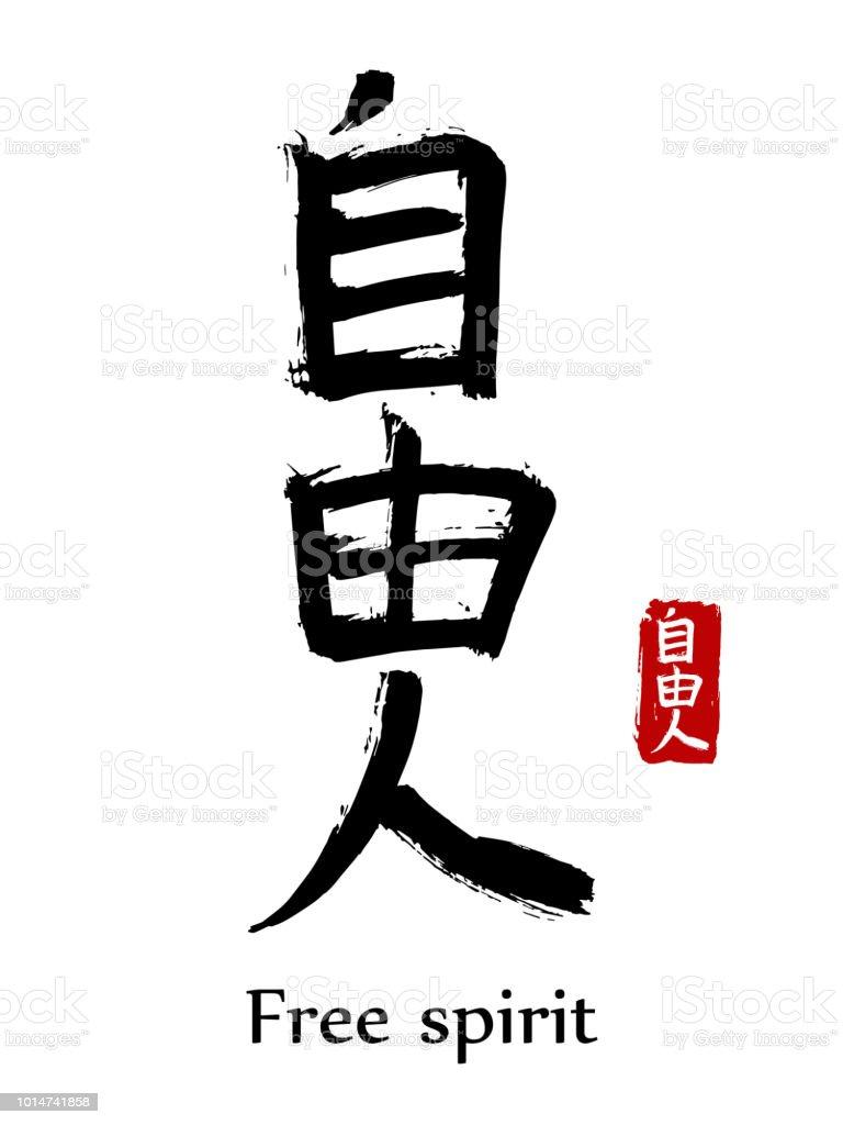 Hand Drawn Hieroglyph Translate Free Spirit Vector Japanese Black