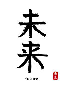 Hand drawn Hieroglyph translate future. Vector japanese black symbol on white background with text. Ink brush calligraphy with red stamp(in japan-hanko). Chinese calligraphic letter icon