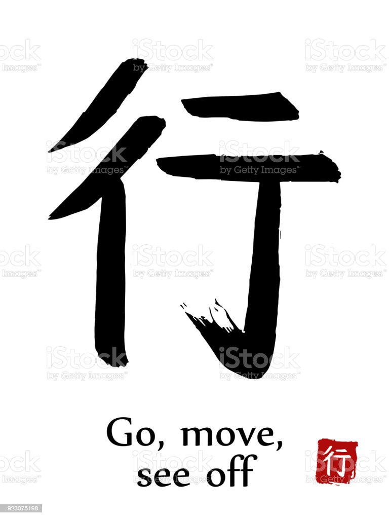 Japanese go symbol clipart library hand drawn hieroglyph translate go move see off vector japanese rh istockphoto com japanese symbol for biocorpaavc Image collections