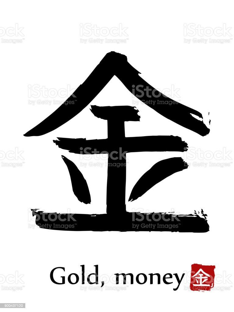 Hand Drawn Hieroglyph Translate Gold Money Vector Japanese Black