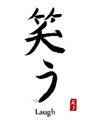 Hand drawn Hieroglyph translate Laugh. Vector japanese black symbol on white background with text. Ink brush calligraphy with red stamp(in japan-hanko). Chinese calligraphic letter icon
