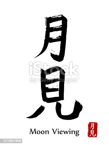 Hand Drawn Hieroglyph Translate Moon Viewing Vector Japanese Black