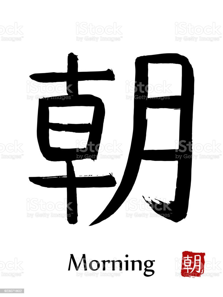 Hand drawn hieroglyph translate morning vector japanese black symbol hand drawn hieroglyph translate morning vector japanese black symbol on white background with text stopboris Image collections