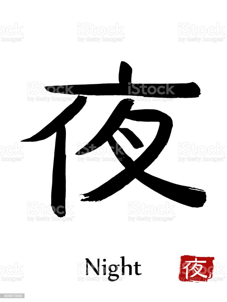 Hand drawn hieroglyph translate night vector japanese black symbol hand drawn hieroglyph translate night vector japanese black symbol on white background with text stopboris Image collections