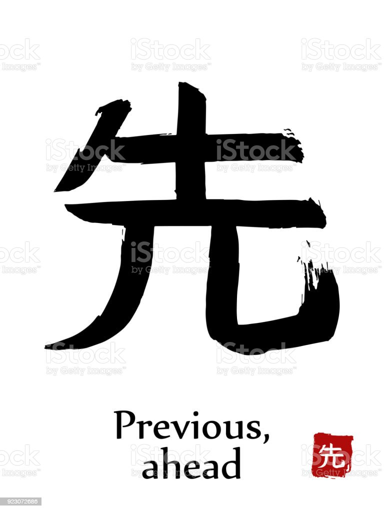 Hand drawn hieroglyph translate previous ahead vector japanese black hand drawn hieroglyph translate previous ahead vector japanese black symbol on white background with stopboris Image collections