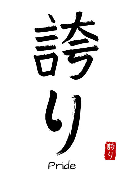 Royalty Free Japanese Symbol For Success Drawing Clip Art Vector