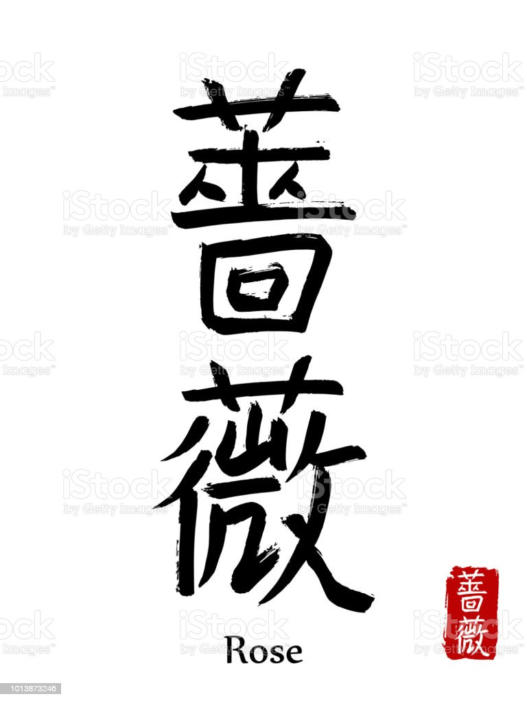 Hand Drawn Hieroglyph Translate Rose Flower Vector Japanese Black