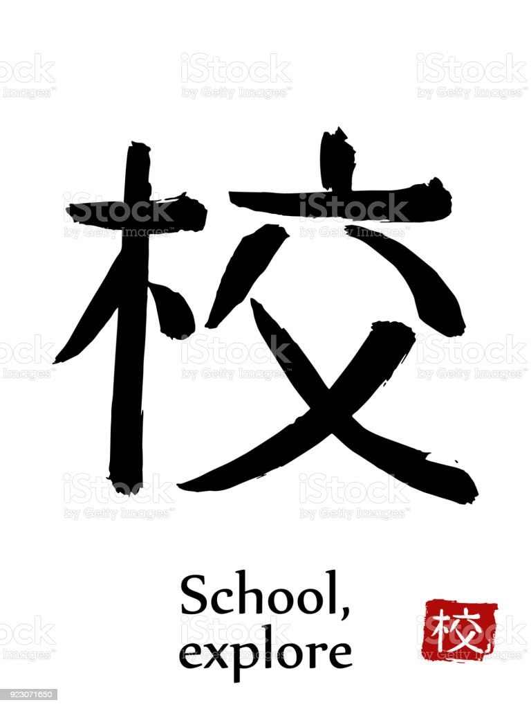 Hand drawn hieroglyph translate school explore vector japanese black hand drawn hieroglyph translate school explore vector japanese black symbol on white background with stopboris Image collections