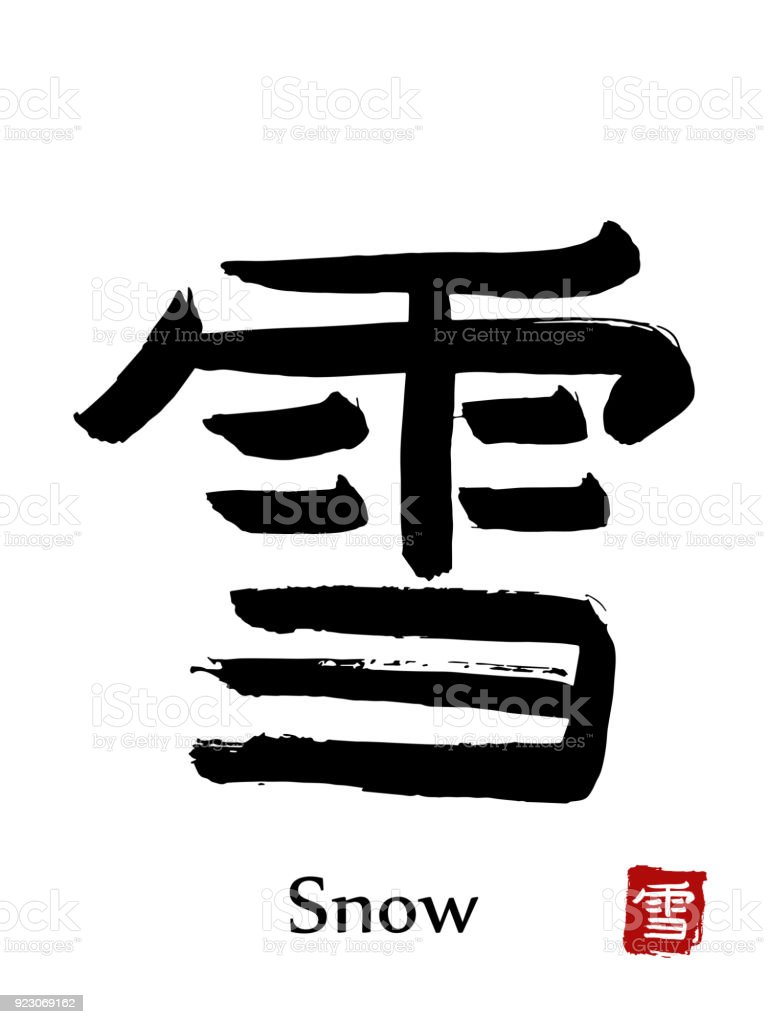 Hand drawn hieroglyph translate snow vector japanese black symbol on hand drawn hieroglyph translate snow vector japanese black symbol on white background with text stopboris Image collections