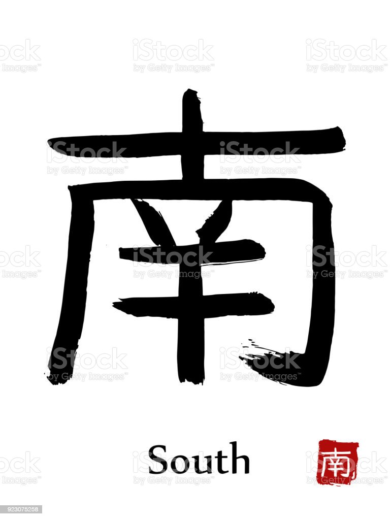 Hand drawn hieroglyph translate south vector japanese black symbol hand drawn hieroglyph translate south vector japanese black symbol on white background with text buycottarizona Images
