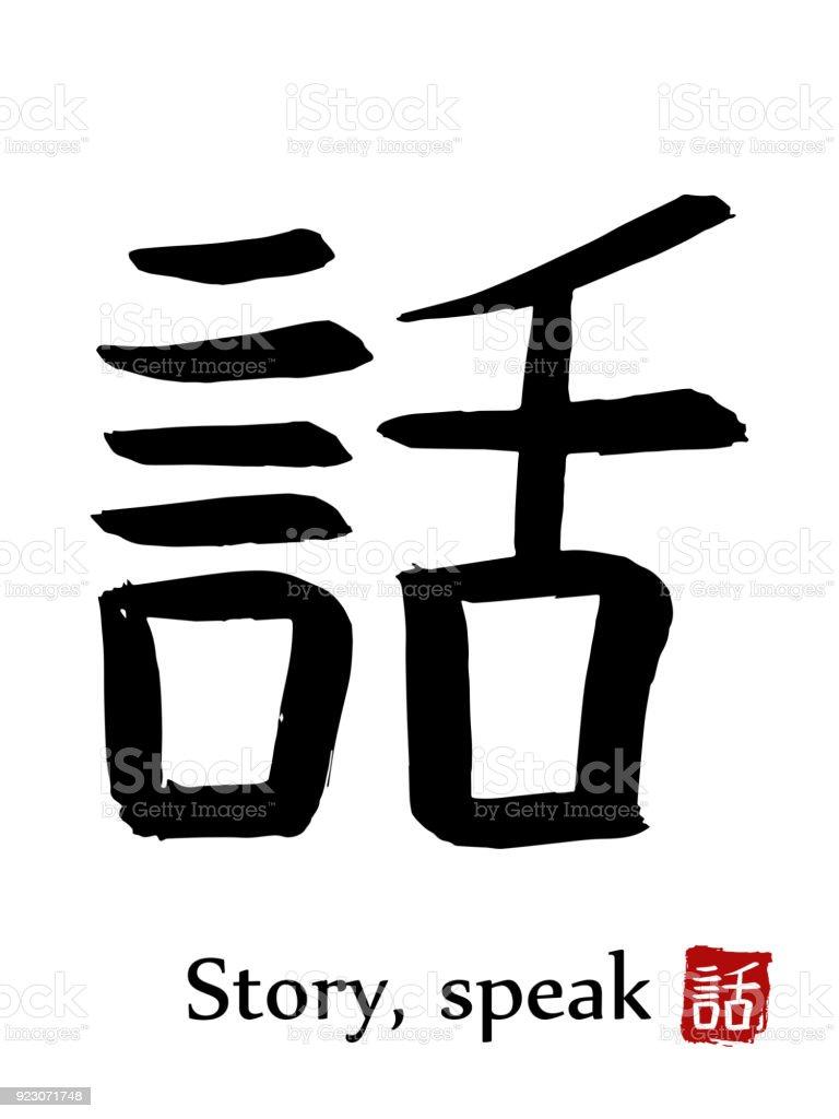 Hand drawn hieroglyph translate story speak vector japanese black hand drawn hieroglyph translate story speak vector japanese black symbol on white background with biocorpaavc Images