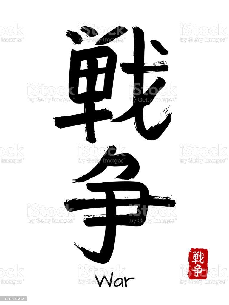 Hand Drawn Hieroglyph Translate War Vector Japanese Black Symbol On