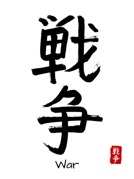 Royalty Free Japanese Symbol For War Clip Art Vector Images