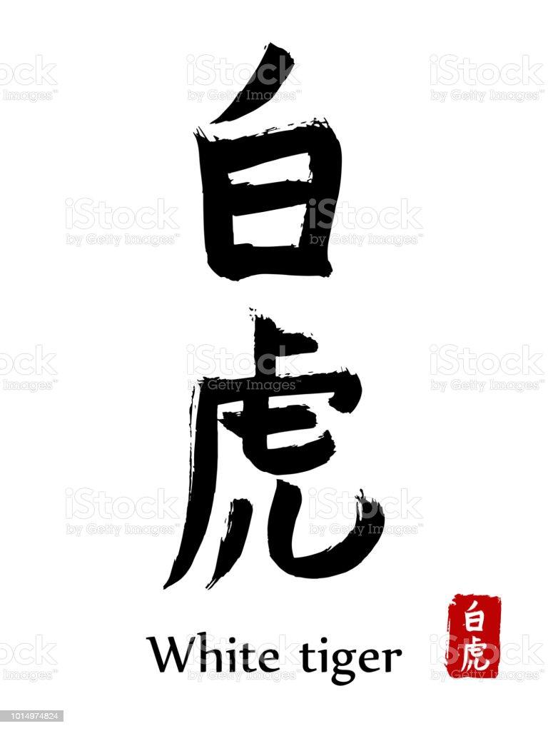 Hand Drawn Hieroglyph Translate White Tiger Vector Japanese Black