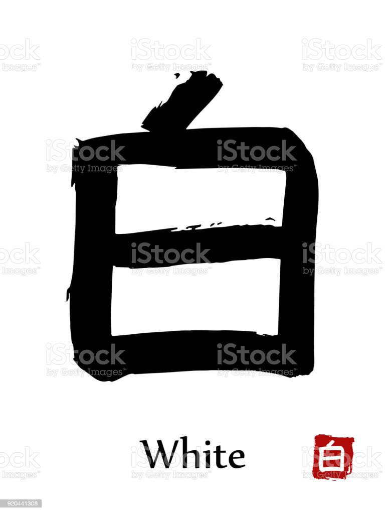 Hand drawn hieroglyph translate white vector japanese black symbol hand drawn hieroglyph translate white vector japanese black symbol on white background with text stopboris Image collections