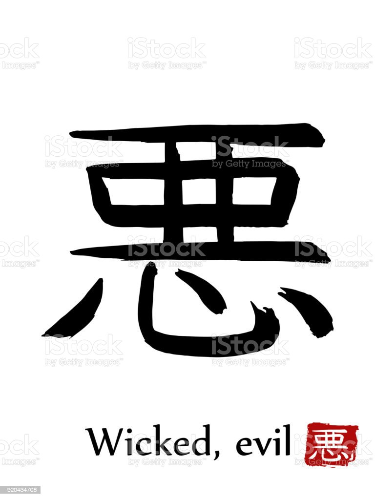 Hand Drawn Hieroglyph Translate Wicked Evil Vector Japanese Black