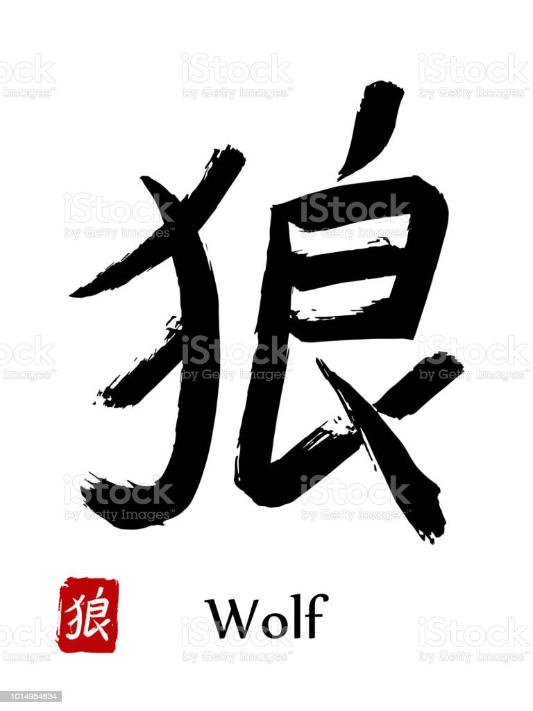 d216a4028 Hand drawn Hieroglyph translate wolf. Vector japanese black symbol on white  background with text. Ink brush calligraphy with red stamp(in japan-hanko).