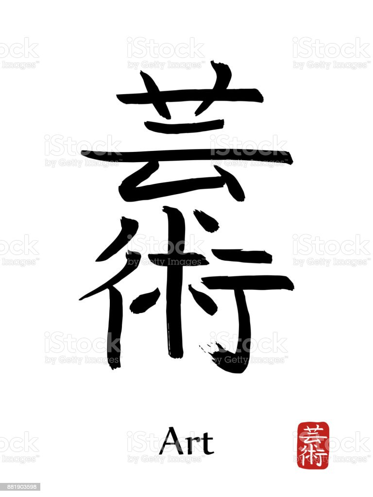 Hand Drawn Hieroglyph Translates Art Vector Japanese Black Symbol On