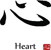 Hand drawn Hieroglyph translates -heart. vector japanese black symbols on white background with text. Ink brush calligraphy with red stamp