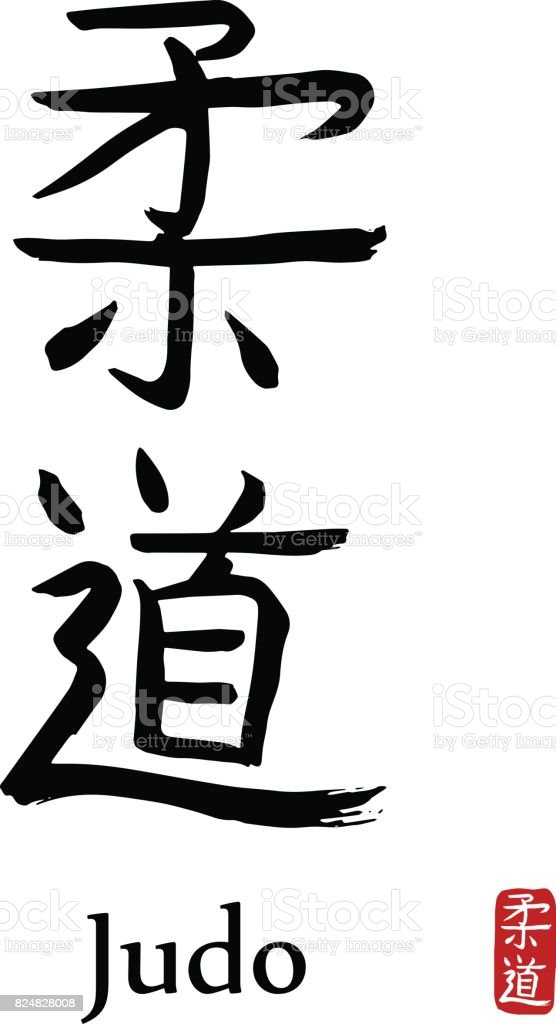 Hand Drawn Hieroglyph Translates Judo Vector Japanese Black Martial