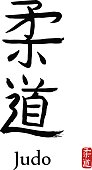 Hand drawn Hieroglyph translates JUDO . vector japanese black martial art symbols on white background with text. Ink brush calligraphy with red stamp
