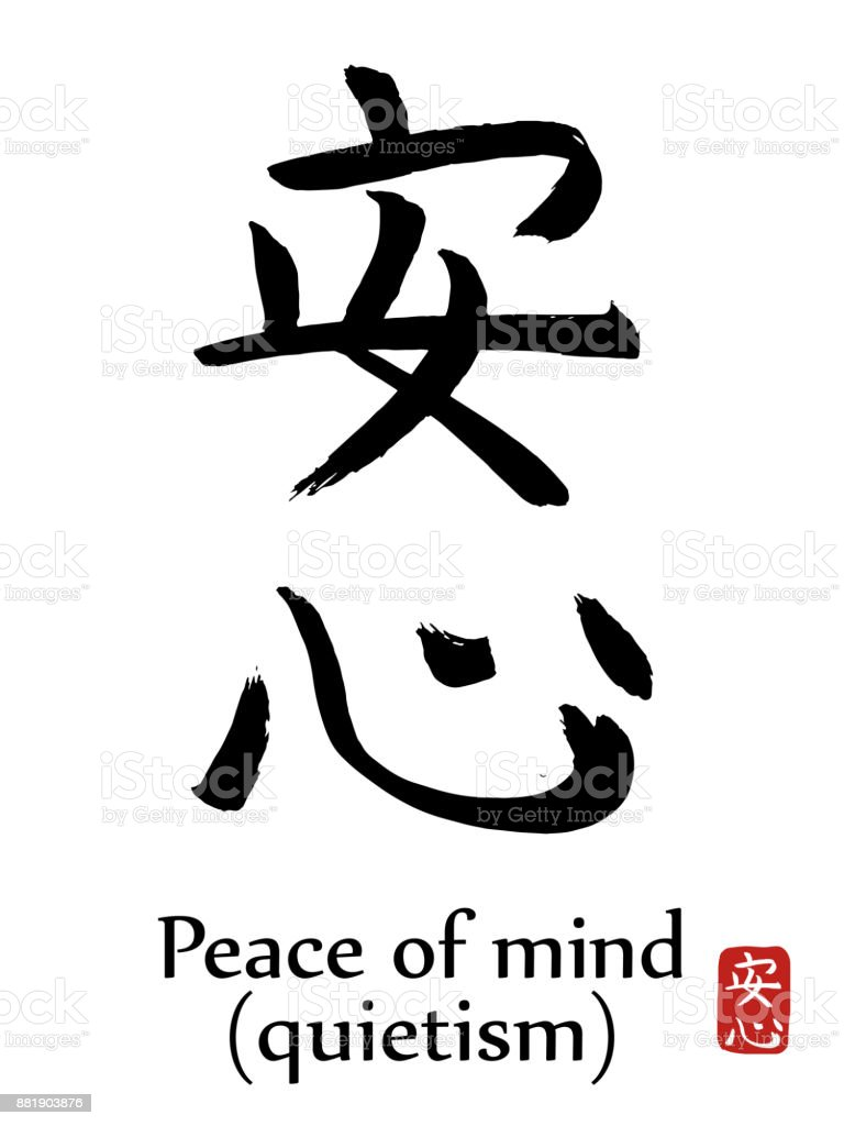 Hand drawn hieroglyph translates peace of mind vector japanese black hand drawn hieroglyph translates peace of mind vector japanese black symbol on white background with biocorpaavc Gallery